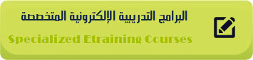 specialized-courses